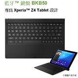 SONY BKB50 藍芽鍵盤 Xperia Z4 Tablet (SGP771/SGP712) 專屬鍵盤