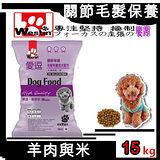【Westin 偉斯汀】 I DOG關節保健毛髮亮麗(鮮羊肉與米重量包-15kg)寵物狗飼料