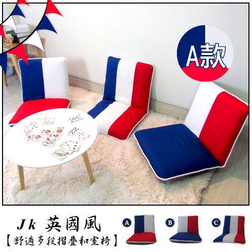 【BNS家居生活館】舒適多段摺疊JK英國風和室椅(可拆洗)-A款