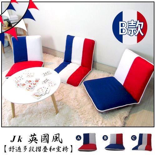 【BNS家居生活館】舒適多段摺疊JK英國風和室椅(可拆洗)-B款