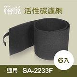 【怡悅活性碳除臭濾網】(6入)適用尚朋堂SA-2233F空氣清淨機 同SA-T220