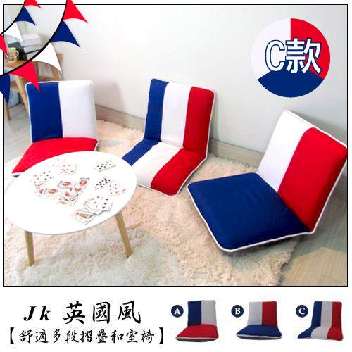 【BNS家居生活館】舒適多段摺疊JK英國風和室椅(可拆洗)-C款