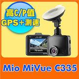 Mio MiVue™ C335 GPS+測速 F2.0大光圈 行車記錄器《送32G+C02+獨立開關擴充座(保責任險)》