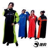 潔豹 時尚風配色前開雨衣(4色5XL) YW-R310