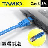 TAMIO Cat.6短距離高速傳輸專用線(5M)