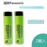 Panasonic NCR18650B日系原廠鋰電池超高3400mAh 2顆入