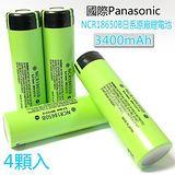 Panasonic NCR18650B日系原廠鋰電池超高3400mAh 4顆入