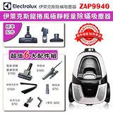 Electrolux NEW Z1860(ZAP9940) 伊萊克斯龍捲風極靜輕量除蟎吸塵器送 風動渦輪除蟎吸頭+靜電撢等共 6大好禮