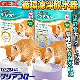 日本GEX《三代-愛貓圓滿平安》濾淨飲水器-950ml