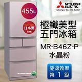 MITSUBISHI三菱 455公升日本原裝極纖美型五門變頻冰箱-水晶粉 MR-B46Z-P