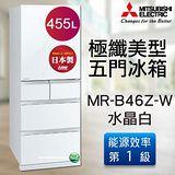 MITSUBISHI三菱 455公升日本原裝極纖美型五門變頻冰箱-水晶白 MR-B46Z-W