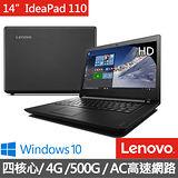 Lenovo IdeaPad 110 14吋《攜帶文書》四核心 500GB win10筆電(80T6003VTW)★贈原廠筆電包+筆電清潔組+鍵盤保護膜