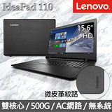 Lenovo IdeaPad 110 15.6吋《無系統 微皮革紋》雙核心 500GB 時尚筆電(80T70026TW)★贈McAfee防毒三年+原廠筆電包+專業清潔組+鍵盤保護膜+原廠滑鼠