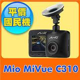 Mio MiVue™ C310 大光圈行車記錄器《送16G+3M車網架+獨立開關擴充座(保責任險)+運動腰包+快充線》