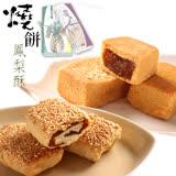 【鐵金鋼鳳梨酥】5原5燒雙拼鳳梨酥禮盒x2盒(原味x5入+燒餅x5入/盒)