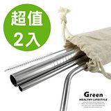【KissDiamond】 SGS認證頂級316環保不鏽鋼吸管組(超值2入組) 組