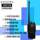 ALCATEL 阿爾卡特專業手持商務對講機 FR07TW