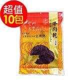 【金門老農莊】牛肉乾100g(黑胡椒)X10包