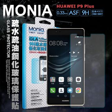 MONIA 華為 HUAWEI P9 Plus 5.5 吋 日本頂級疏水疏油9H鋼化玻璃膜 玻璃保護貼