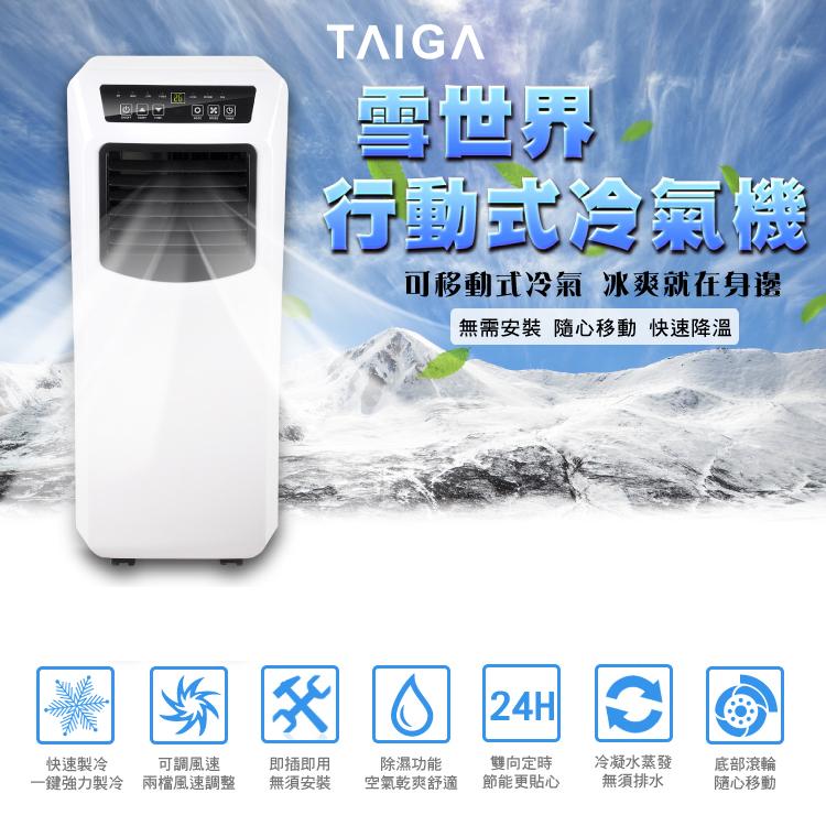 夏日極冰風暴TAIGA 雪世界行動式冷氣機 929G3(1台)移動冷氣機/冷風噴霧/冷房效果/除濕機 冰涼降溫機