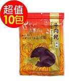 【金門老農莊】牛肉乾100g(原味)X10包