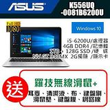 ASUS GTX940MX 2G獨顯 FHD螢幕K556UQ-0081B6200U 霧面深藍 超殺 超低價 /加碼送七大好禮+羅技無線滑鼠