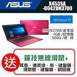 ASUS 14吋四核超值平價機X453SA-0042DN3700 甜心粉(加碼送羅技無線滑鼠+七大好禮) /(N3700/4G/500G/WIN10)