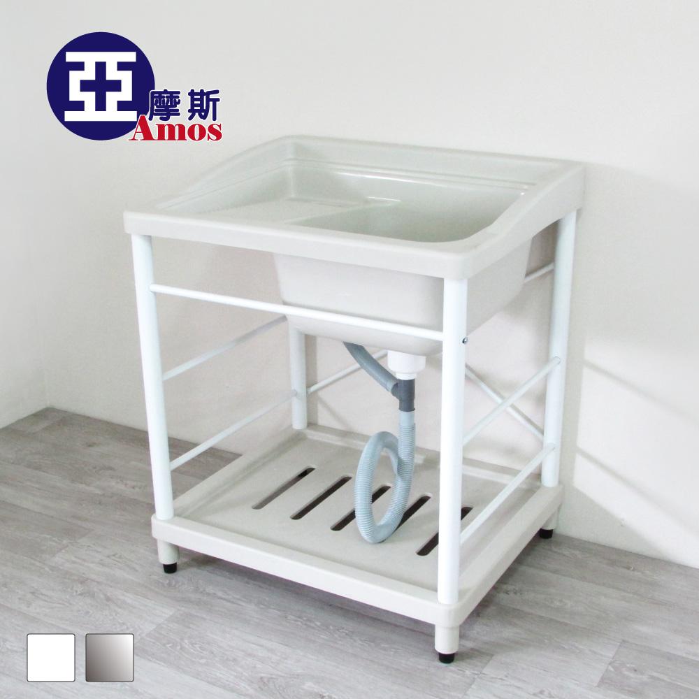 【Amos】耐用穩固ABS不鏽鋼洗衣槽