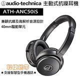 鐵三角 ATH-ANC50iS主動式抗噪 耳機