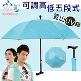 【台灣雨之情】可調高低五段防曬登山健行傘 [ 淺藍 ] 雨傘/遮陽傘/長傘/婦人傘/輔助傘