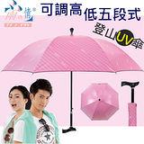 【台灣雨之情】可調高低五段防曬登山健行傘 [ 粉紅 ] 雨傘/遮陽傘/長傘/婦人傘/輔助傘