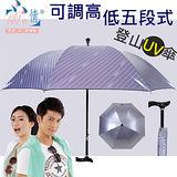 【台灣雨之情】可調高低五段防曬登山健行傘 [ 紫色 ] 雨傘/遮陽傘/長傘/婦人傘/輔助傘