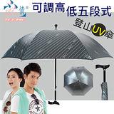 【台灣雨之情】可調高低五段防曬登山健行傘 [ 銀灰 ] 雨傘/遮陽傘/長傘/婦人傘/輔助傘