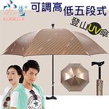 【台灣雨之情】可調高低五段防曬登山健行傘 [ 金咖 ] 雨傘/遮陽傘/長傘/婦人傘/輔助傘