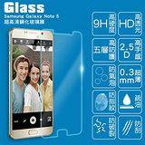 【GLASS】 9H鋼化玻璃保護貼(適用 SAMSUNG GALAXY Note5-2015款) 個