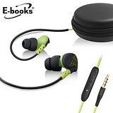 E-books運動繞耳式耳麥S53贈收納包