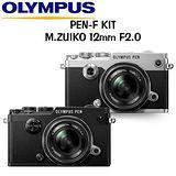 OLYMPUS PEN-F 12mm F2.0 (公司貨)-送32G+專用鋰電池+UV保護鏡 +(原廠底座+肩帶組送 完為止)+保護貼