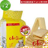 【Okara一番榨】手感餅乾(270克/30pcs/包)共2包(奶蛋素)