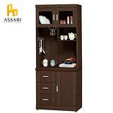 ASSARI-新格2.7尺餐櫃全組(寬80*深43*高203cm)