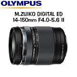 OLYMPUS M.ZUIKO DIGITAL ED 14-150mm F4.0-5.6 II (公司貨) -送MARUMI 58mm UV DHG 保護鏡