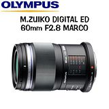 OLYMPUS M.ZUIKO DIGITAL ED 60mm F2.8 Macro 微距鏡 (公司貨) -送LENSPEN 拭鏡筆
