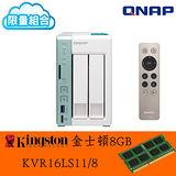 【Kingston 8GB DDR3 1600】QNAP 威聯通 TS-251A-2G 2Bay NAS