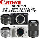 CANON EOS M3 15-45mm STM+55-200mm STM (公司貨)-送64G+雙副電+座充+ WT3520腳架+防潮箱+雙UV+減壓帶+GIOTTOS吹球