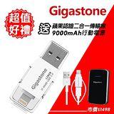 【買就送雙好禮】Gigastone i-FlashDrive USB 3.0 128G Apple隨身碟 IF-6600