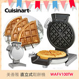 Cuisinart美膳雅 WAFV100TW /WAF-V100TW 直立式鬆餅機