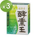 【保濟堂】酵素王-排便順暢(3盒)