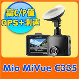 Mio MiVue™ C335 GPS+測速 F2.0大光圈 行車記錄器《送64G+專利型後支+獨立開關擴充座(保責任險)》