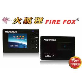火狐狸 FIRE FOX D7 720P行車紀錄器-HD高畫質行車記錄器