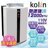 KOLIN歌林 12000BTU 5-7坪清淨型新冷媒壓縮機移動式空調KD-JT301M05 送二氧化鈦銀離子濾網及DIY專用可拆式窗戶隔板