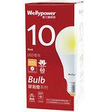 威力盟LED10W燈泡黃光
